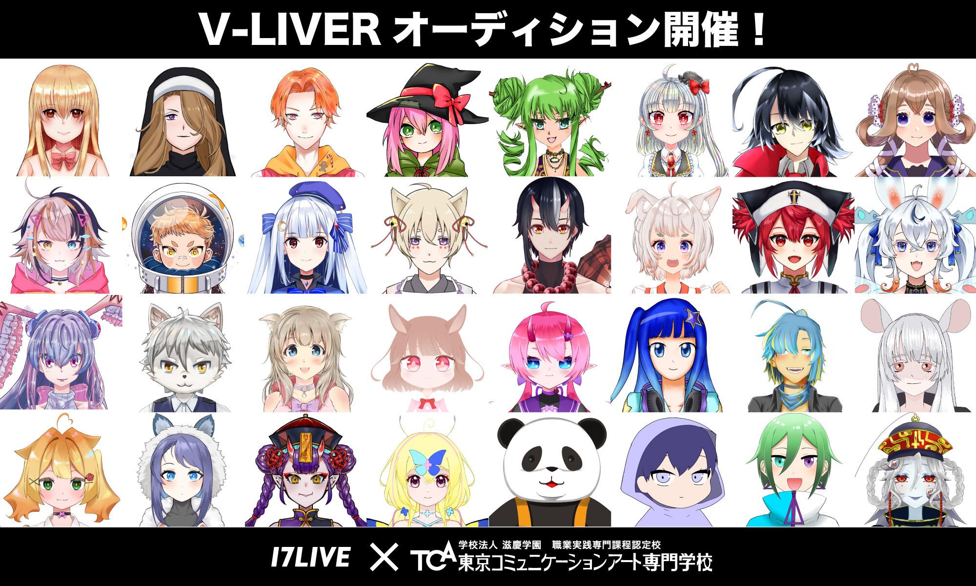V-LIVER オーディション開催