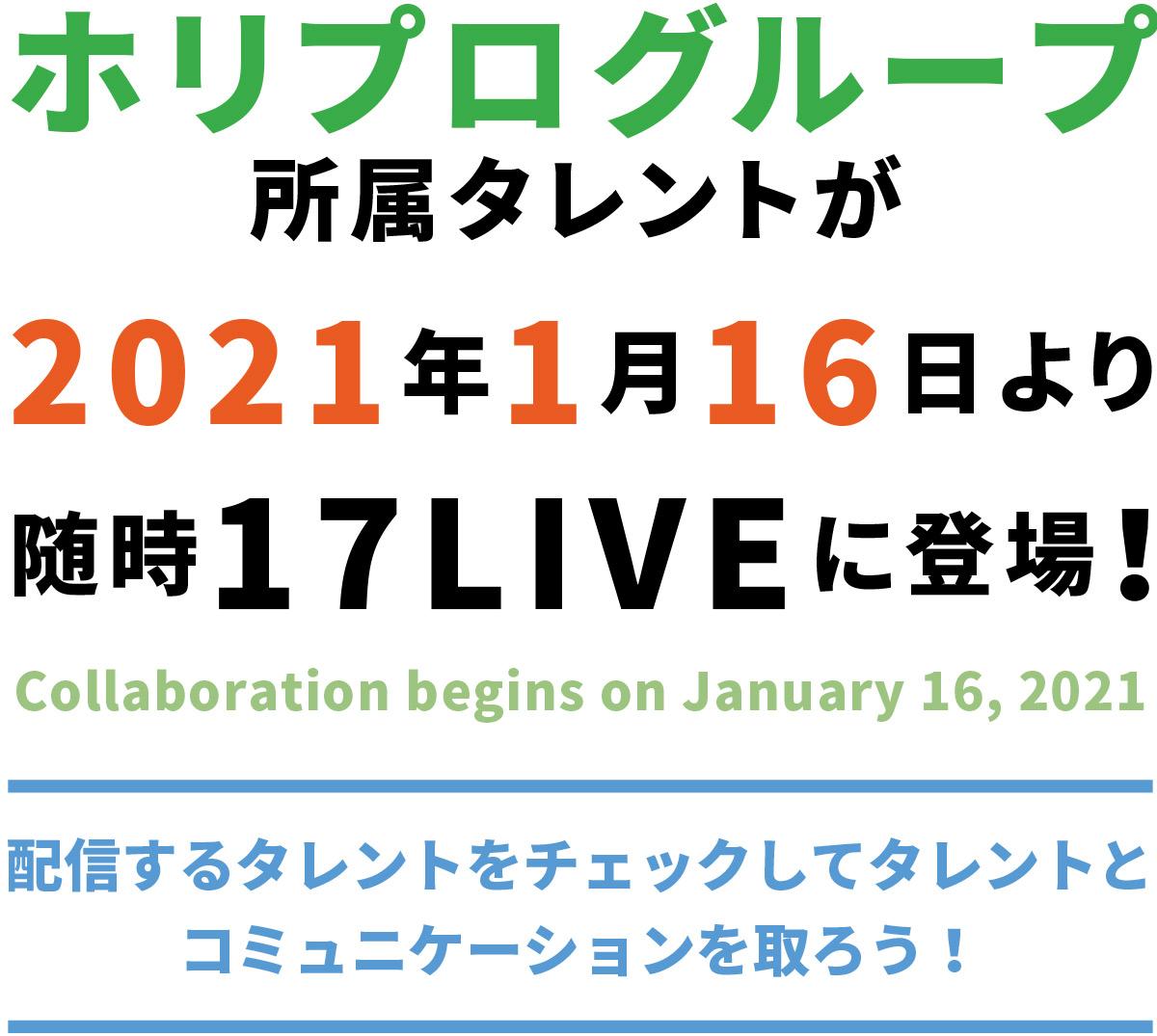 ホリプロの所属タレントが2021年1月16日より随時17LIVEに登場!配信するタレントをチェックしてタレントとコミュニケーションを取ろう!
