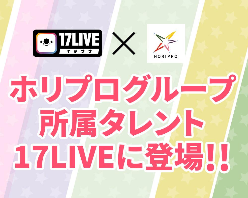 ホリプロ所属タレント17LIVEに登場!!