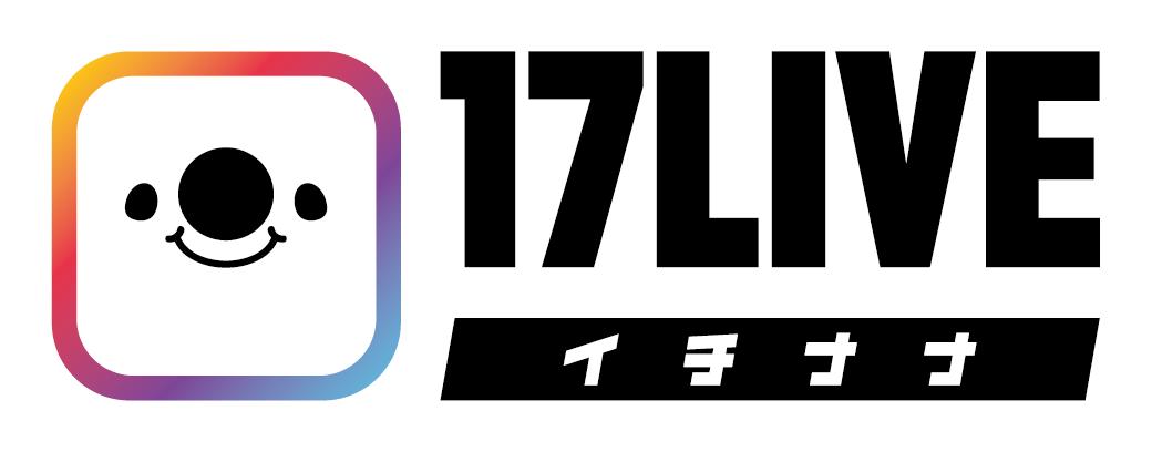ライブ配信アプリ 17LIVE (イチナナ) 公式
