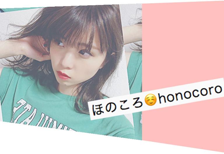 ほのころ honokoro