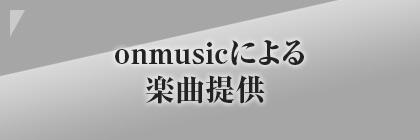 onmusicによる楽曲提供