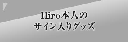 Hiro本人のサイン入りグッズ