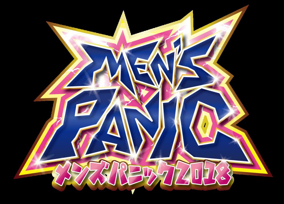 『MEN'S PANIC 2018』で17 ライバーが最高のパフォーマンスを披露🎙