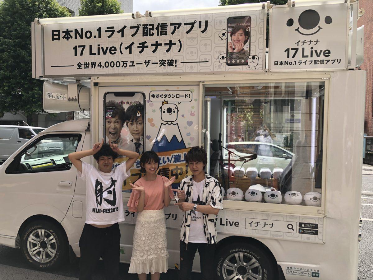 移動式ライブ配信カー❗️❓が渋谷の街に登場🚗💨