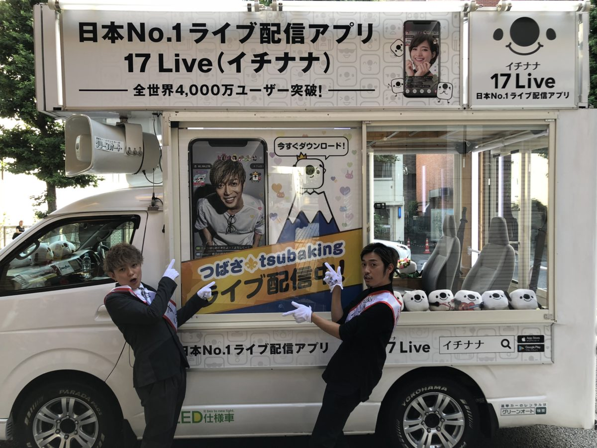 17 Liveオリジナル宣伝カー渋谷ジャック最終日🎉