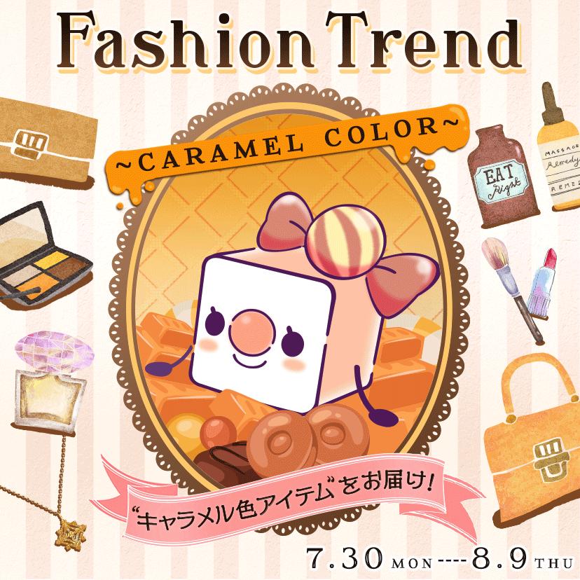 新イベント「FashionTrend~Caramel Color~」結果発表🎉🎉