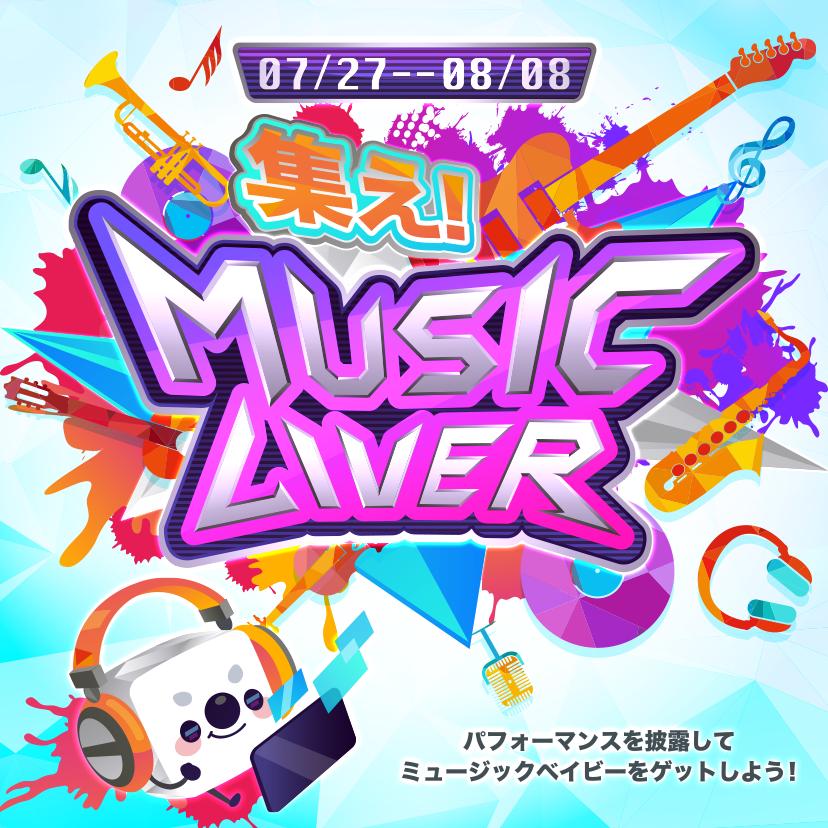 新イベント「集え!MUSIC LIVER」結果発表🎉🎉