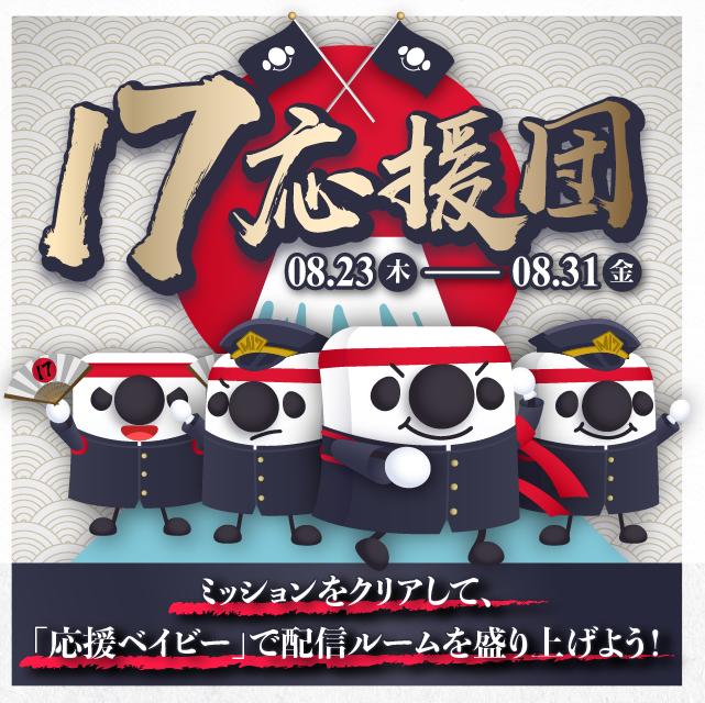 """イベント「17応援団」 """"ファンランキング""""抽選結果発表🎉"""