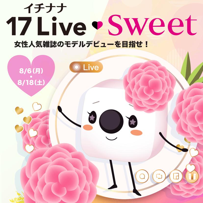 新イベント「17 Live × sweet」結果発表🎊