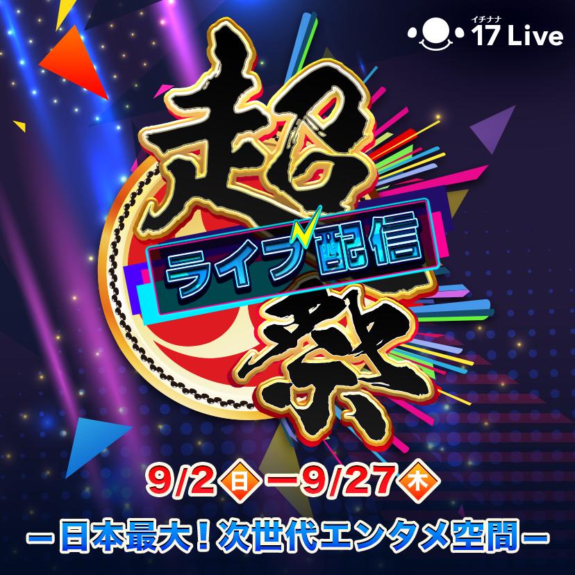 9/27(木)開催🎊17 Live 1周年記念 超ライブ配信祭🎊全貌公開👀✨
