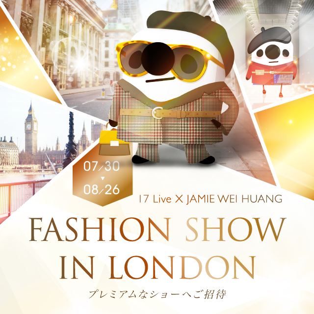 「FASHION SHOW in LONDON」イベントレポート🎊