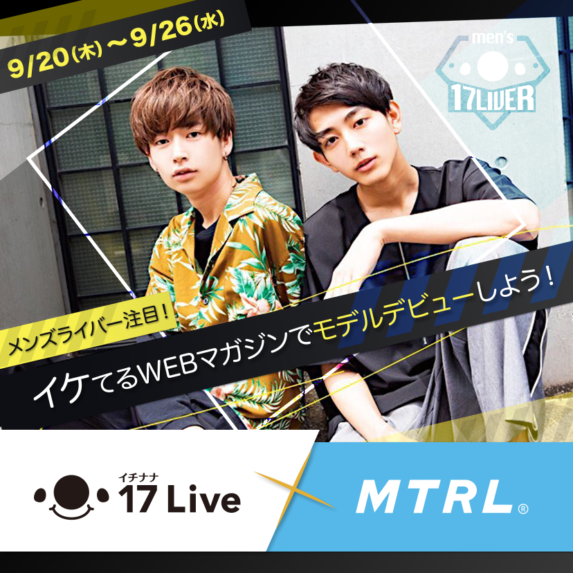 おしゃれメンズに大人気WEBマガジン「MTRL」へモデルデビューが決定🎉