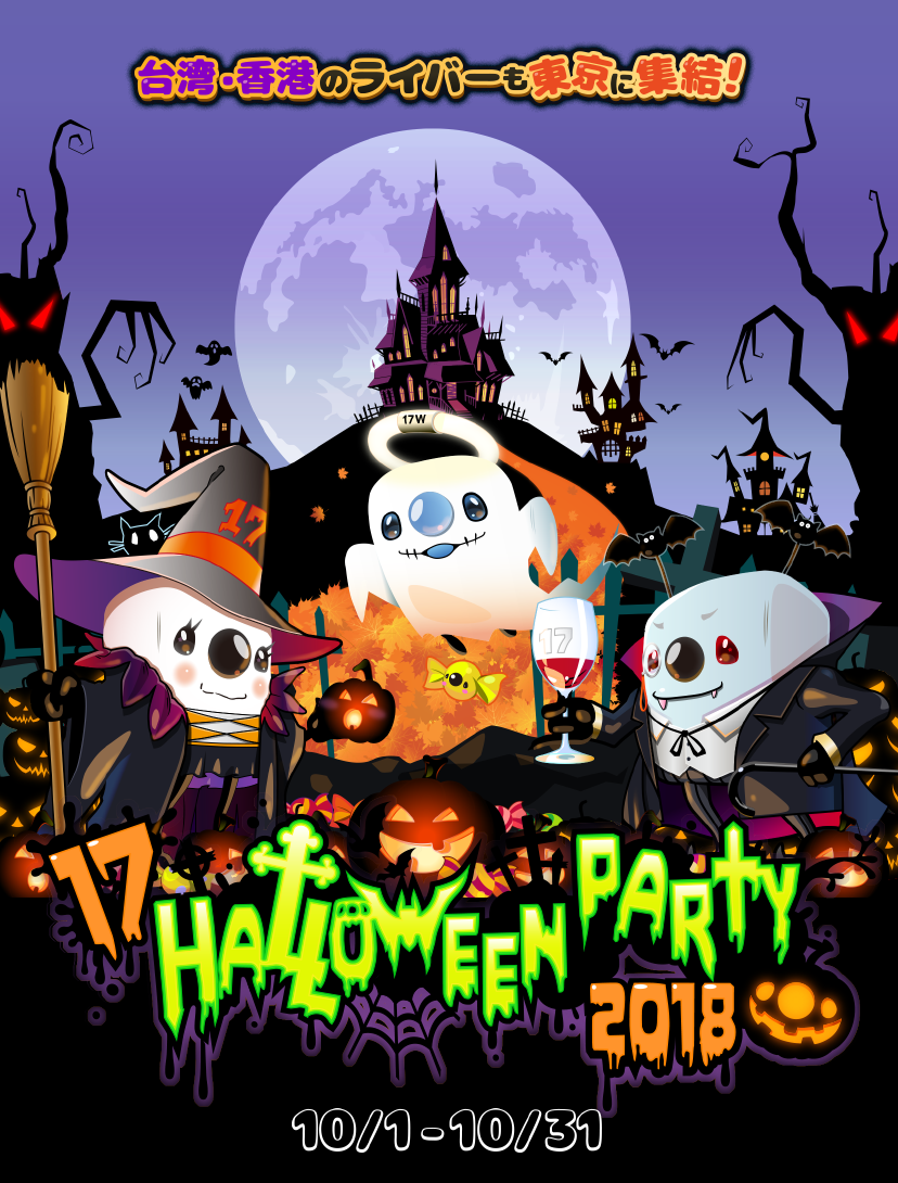 🎃17 HALLOWEEN PARTY🎃結果速報❗️