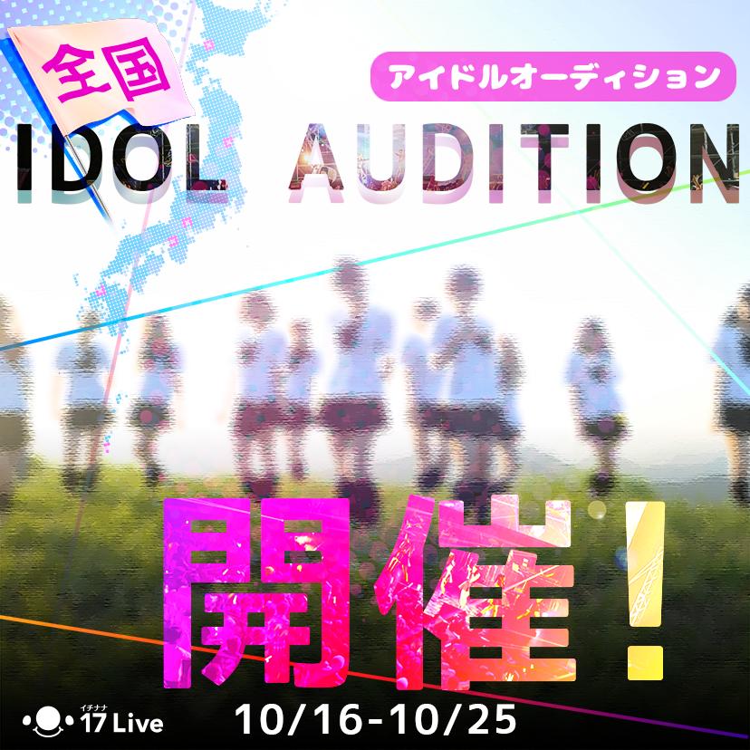 「平成最後の!?全国 IDOL AUDITION開催!(17 Live 特別審査枠)」結果発表🎉