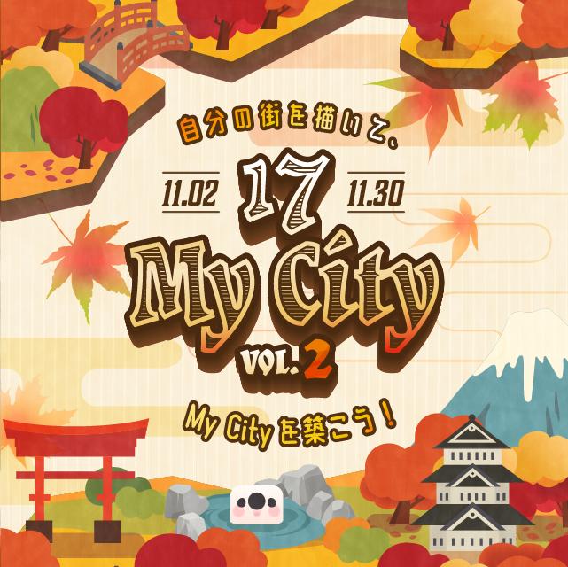 大人気イベント「17 My City」開催中🎉