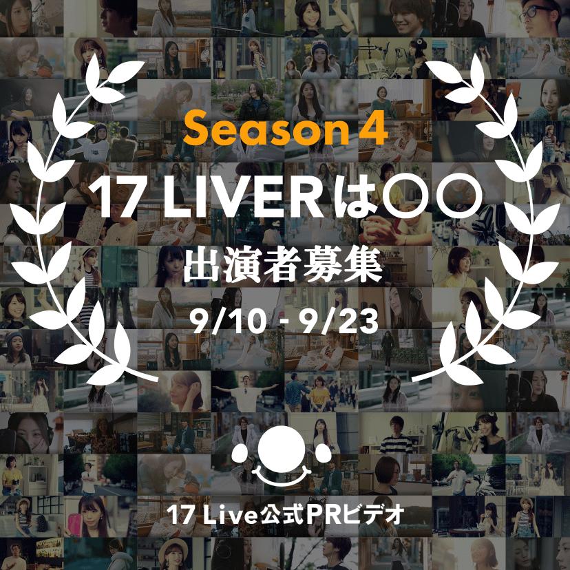 17オリジナルPRビデオ「17 Liverは○○」完成🎊