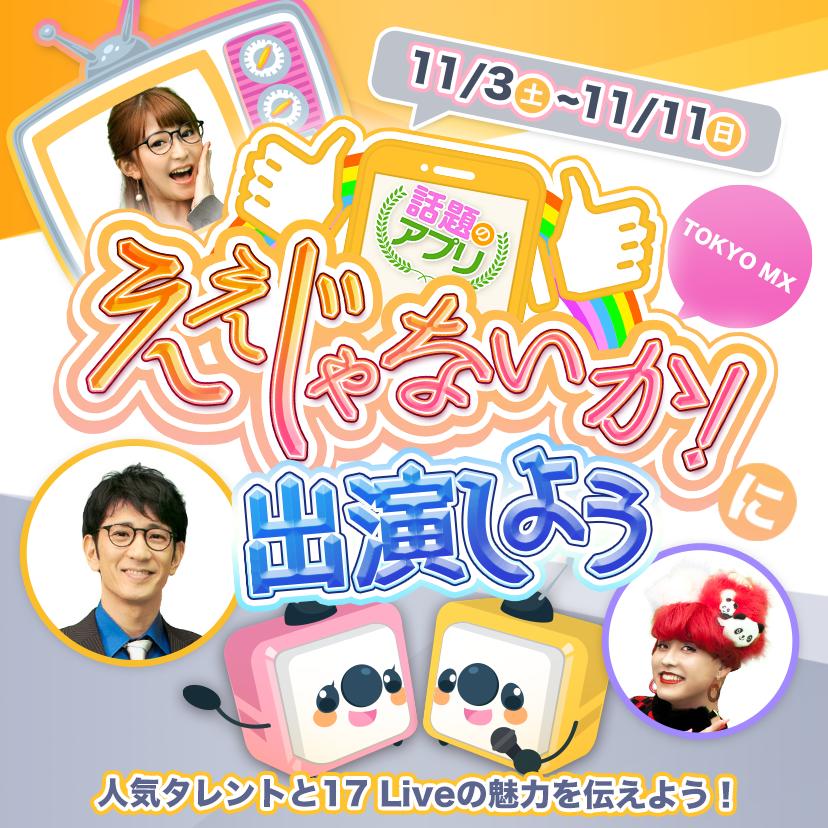 TOKYO MX「話題のアプリ ええじゃないか!」出演者決定📺🎉
