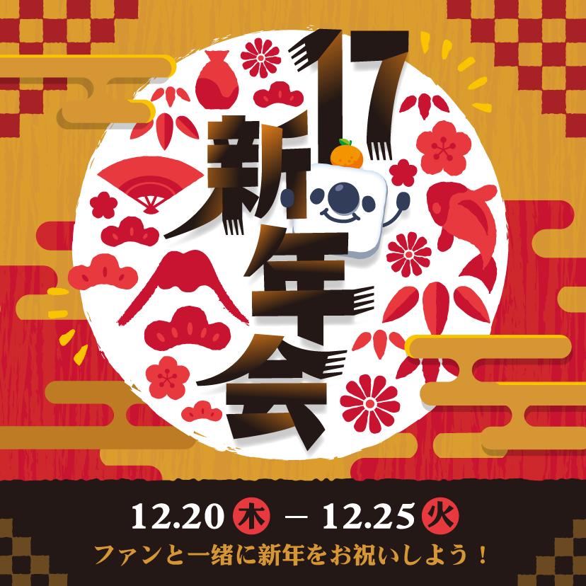 「17 新年会」でファンと絆を深めよう!