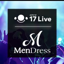 「17 Live × MenDress × @JAM MEN」出演者決定🎉