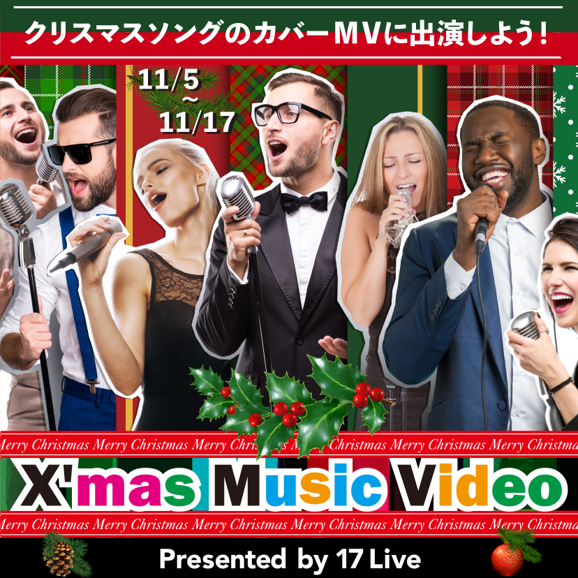 「X'mas Music Video」公開🎄✨