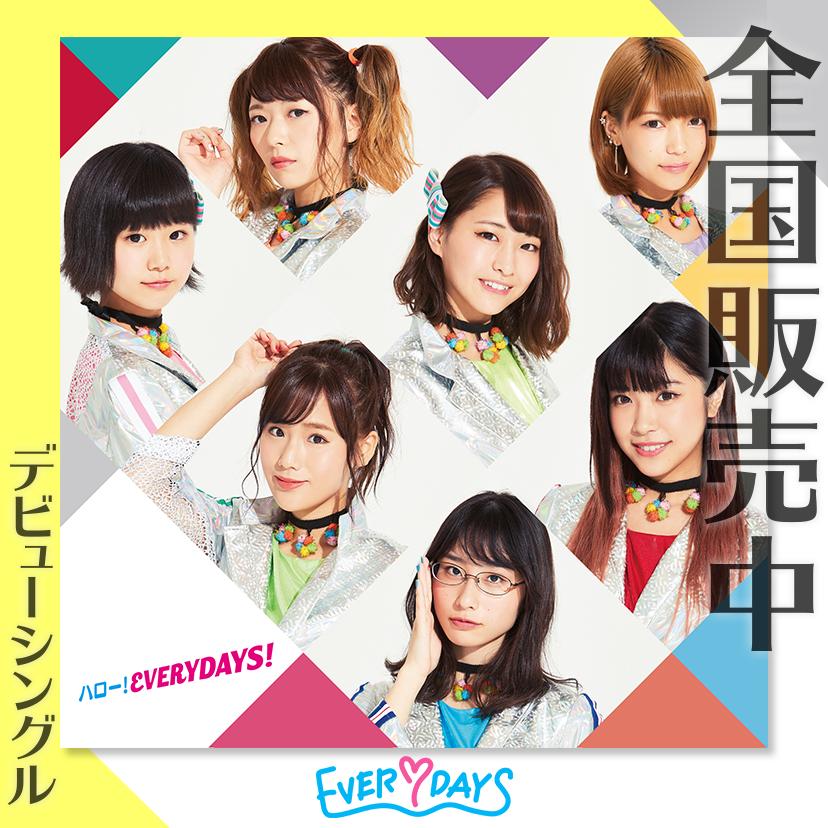 EVERYDAYS、1stシングル「ハロー!EVERYDAYS!」発売開始🎉