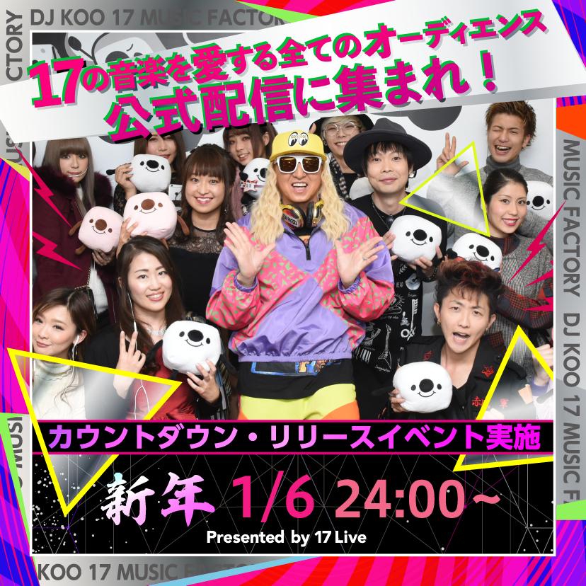 「DJ KOO 17 MUSIC FACTORY」配信記念キャンペーン🎉