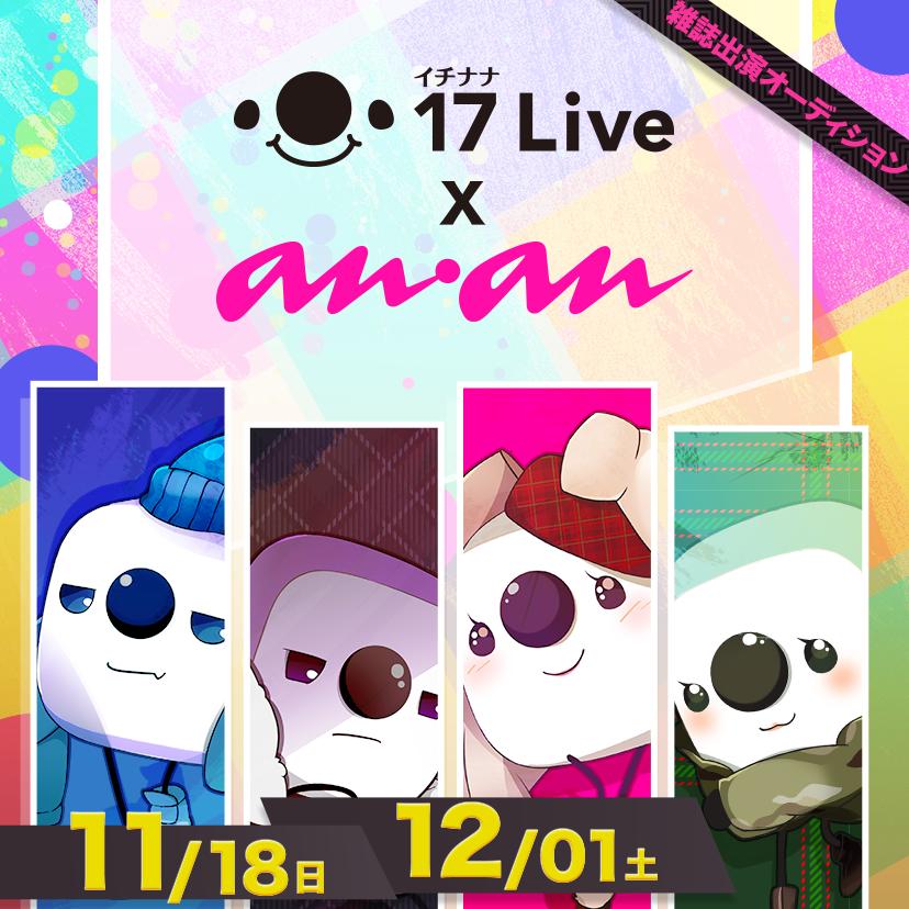 「17 Live × anan」結果発表🎉