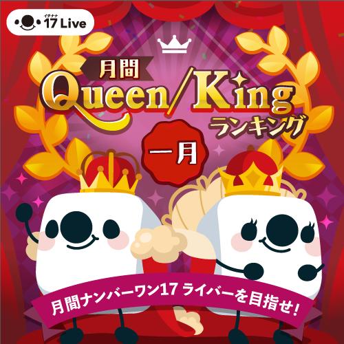 「月間 Queen & King」って何❓