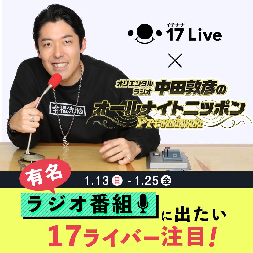 新イベント紹介🎉「オールナイトニッポンPremium」出演者募集