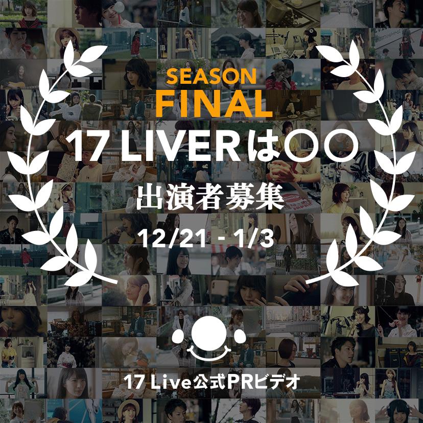 公式PRビデオ「 17 LIVER は〇〇 Season FInal」に出演しよう!出演者決定🎉