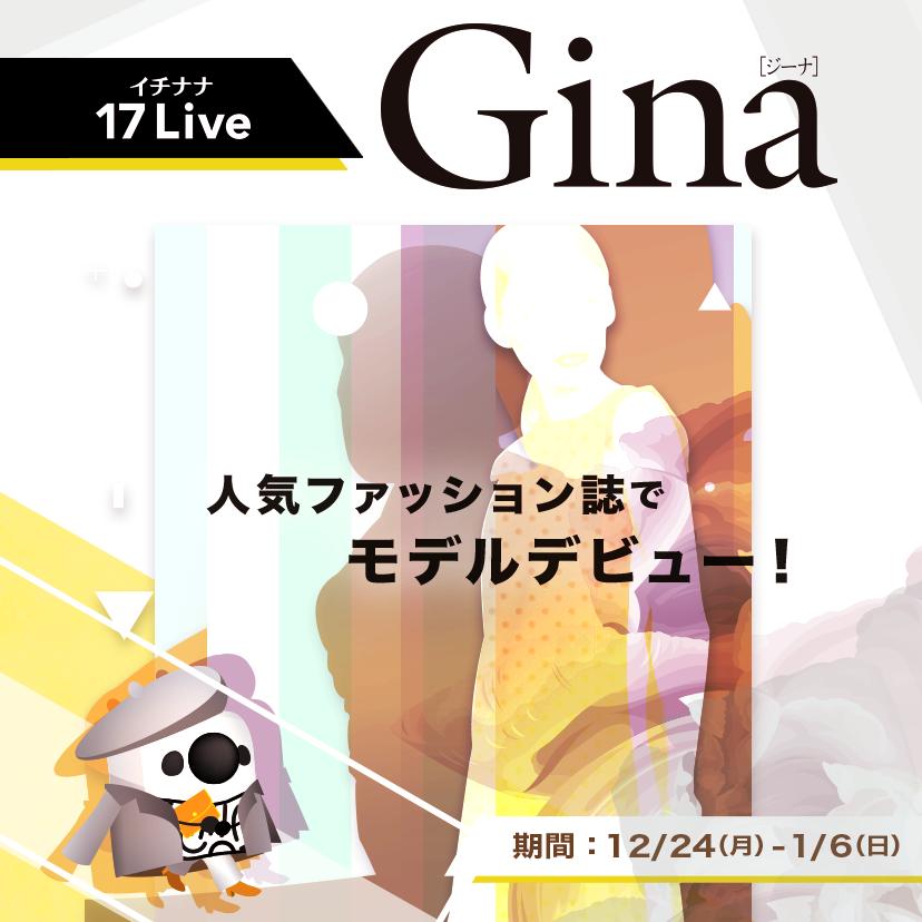 「17 Live × Gina」結果発表🎉
