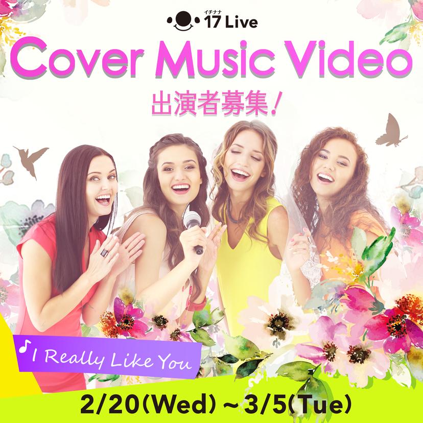 🎊新イベント「Cover Music Video出演者募集!」紹介🎉