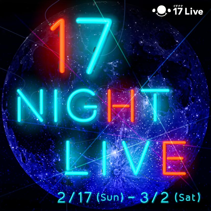 🎊17 Liveの新番組に出演!?「17 Night Live」🎉