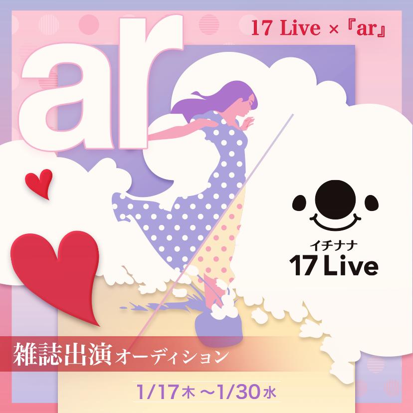 「17 Live × ar」全出演者が決定🎉