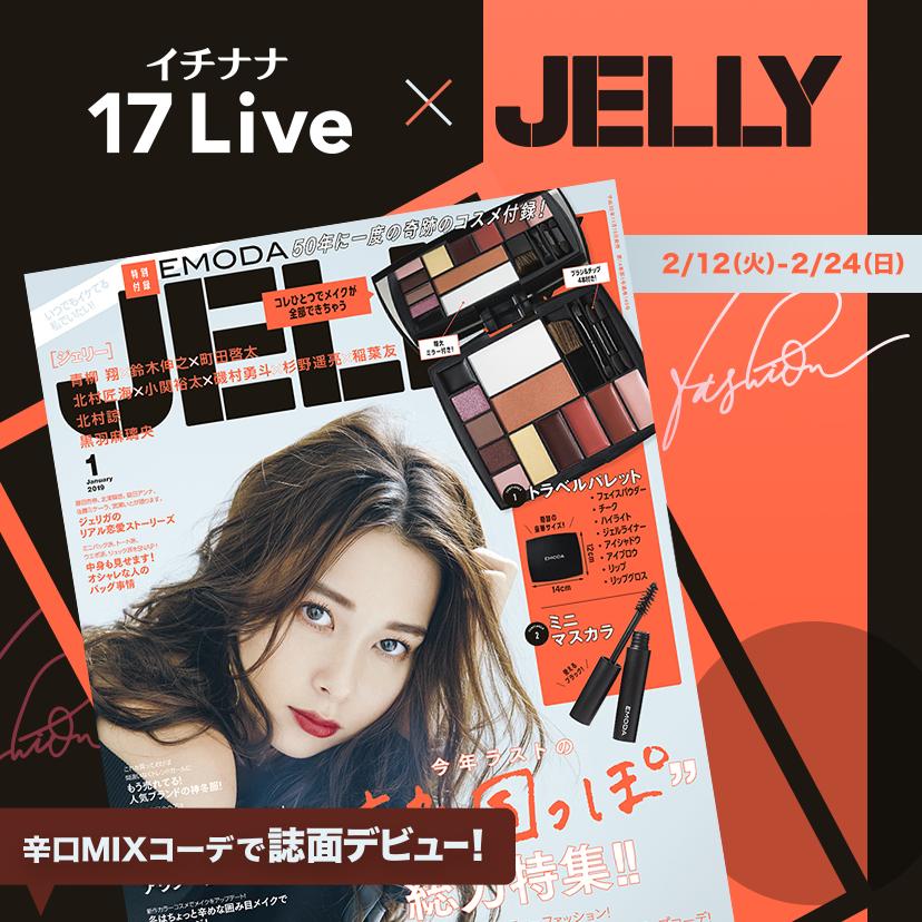 新イベント紹介🎉「17 Live × JELLY」🎉