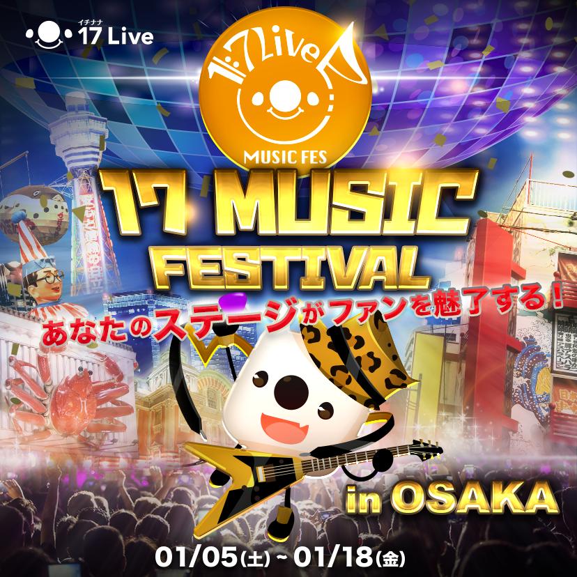 「17 Music Festival in OSAKA」人気投票結果発表🎉豪華コラボステージも開催🎉