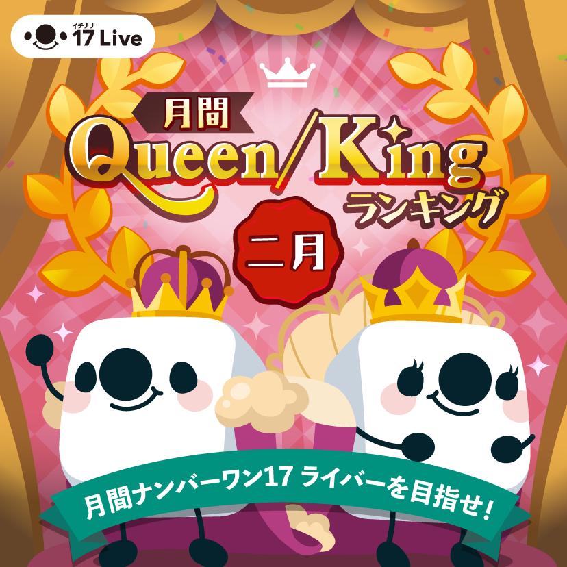 【2月】月間Queen & King結果発表