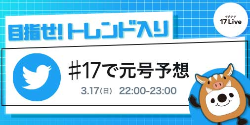 史上最短⌛️3/17(日)22:00〜23:00開催🎉【目指せ!Twitterトレンド入り】キャンペーン🎊