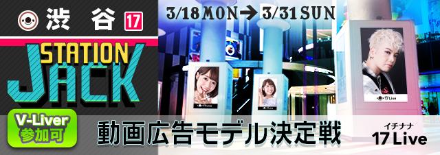 「【渋谷駅】ステーションジャック」イベント紹介🎉