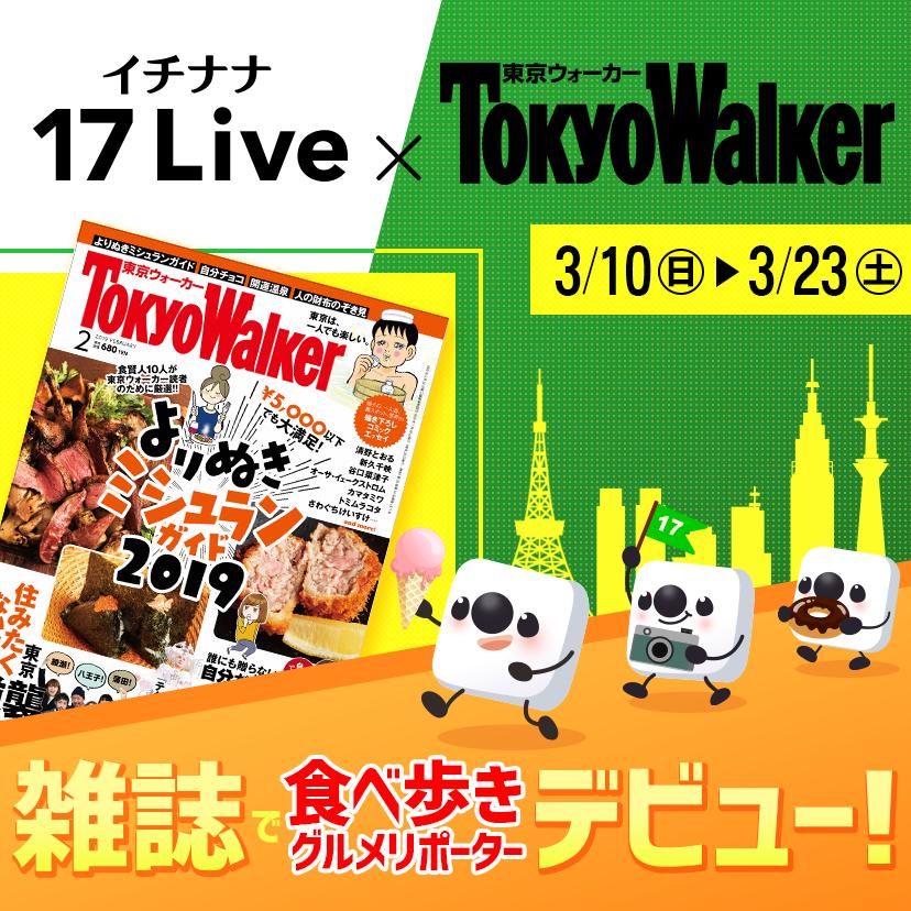 「17 Live × 東京ウォーカー」出演者決定🎉