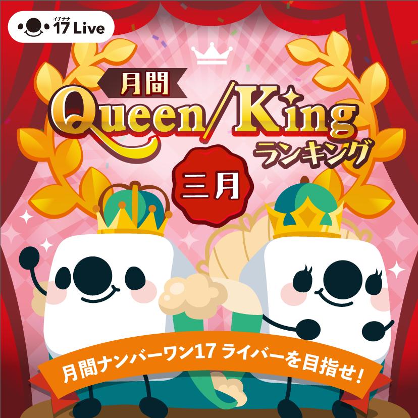 【3月】月間Queen/King結果発表🎉