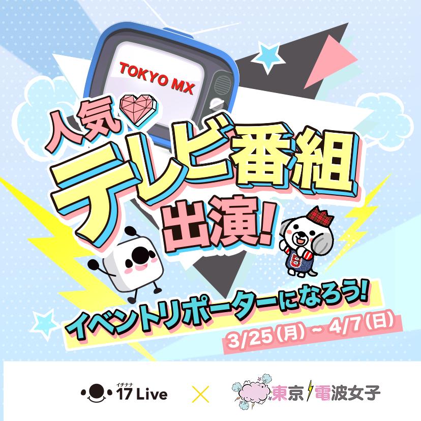 「17 Live x 『東京電波女子』」出演者発表🎉