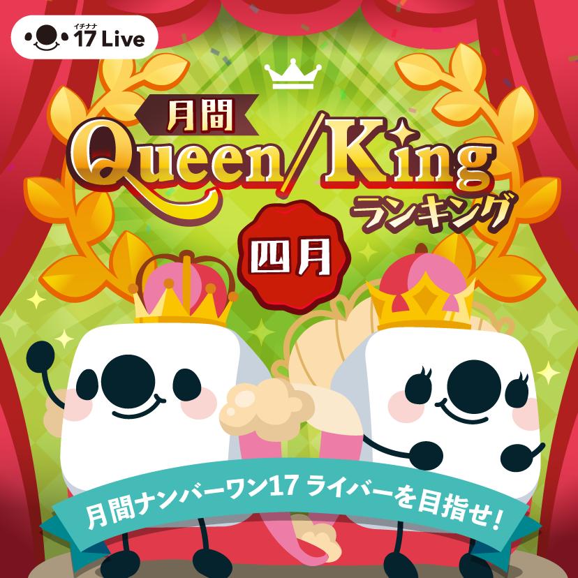 【4月】月間Queen/Kingランキング結果発表🎉