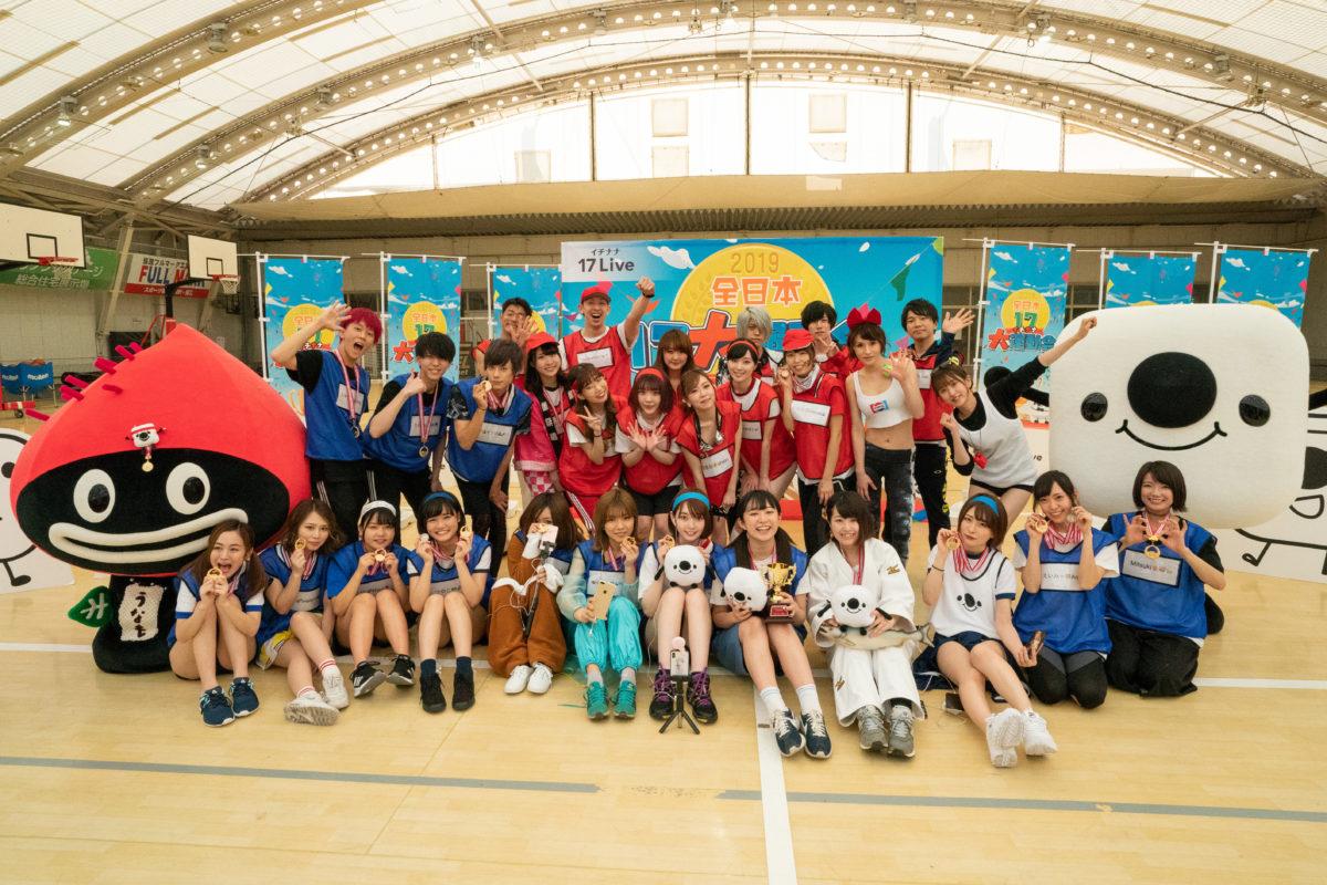 「全日本17大運動会」開催🏃♂️✨