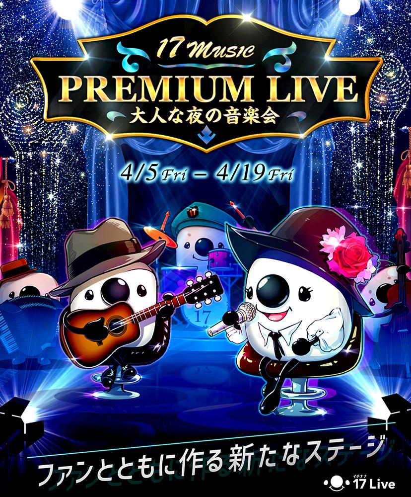 「17 MUSIC PREMIUM LIVE」開催🎉出演者紹介🎉