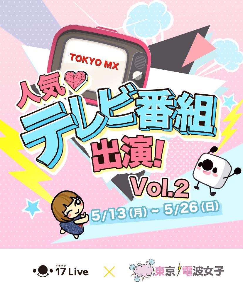 「17 Live x 『東京電波女子』Vol.2」出演者発表🎉