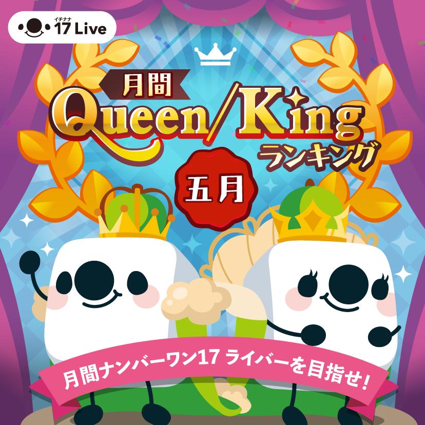 【5月】月間Queen/Kingランキング結果発表🎉