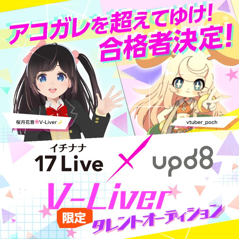 「17 Live × upd8」V-Liverタレントオーディション結果発表🎉