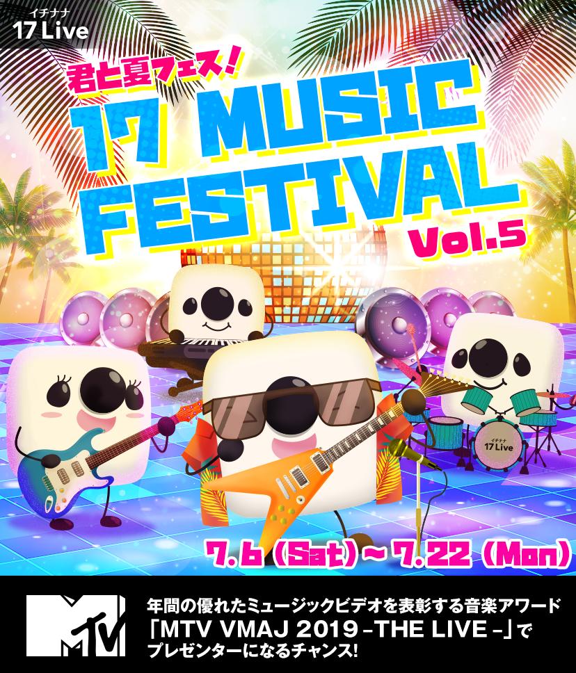 「17 MUSIC FESTIVAL vol.5」出演者発表🎉